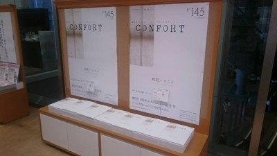 書店の展示