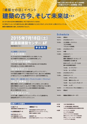 建築士の日 イベント パンフJPG_ページ_1