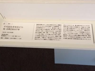 「千代田生命本社ビル」模型に添えられたクレジットと解説