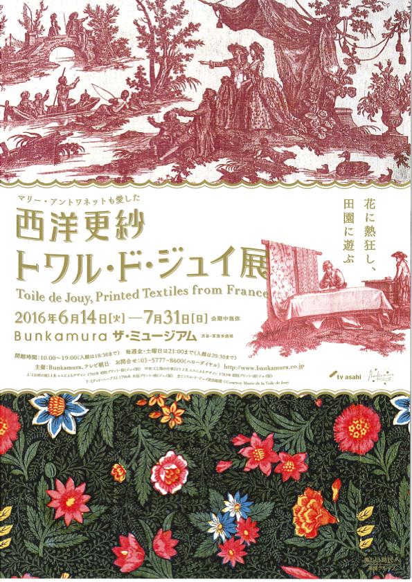 20160609bunkamura_sarasa