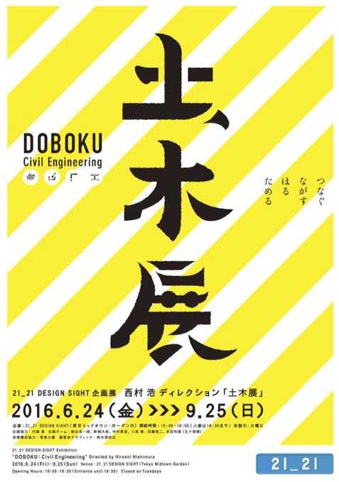 20160624doboku_press01