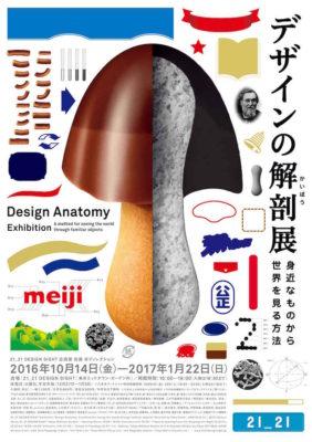 DesignAnatomy_Poster_Flyer_ToPrint260816