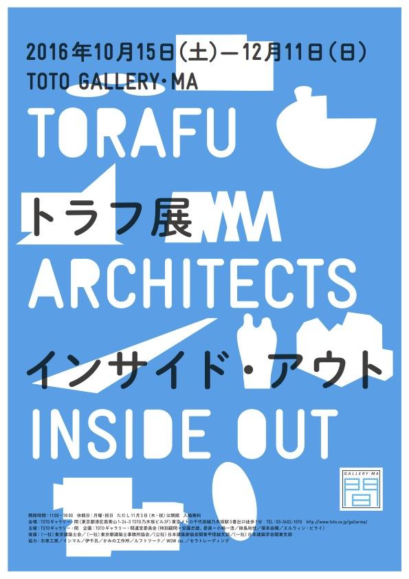 20161015torafu_poster