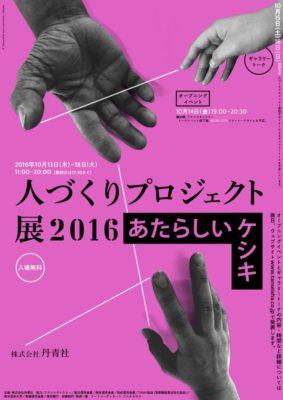 20161018hitodukuripj_flier