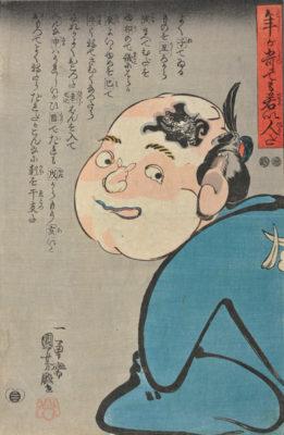 歌川国芳 「年が寄ても若い人だ」1847-50 年