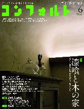No.138 漆喰と木の家