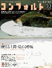 No.140 使える土間・見せる中庭