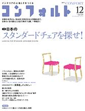 No.141 日本のスタンダードチェアを探せ!