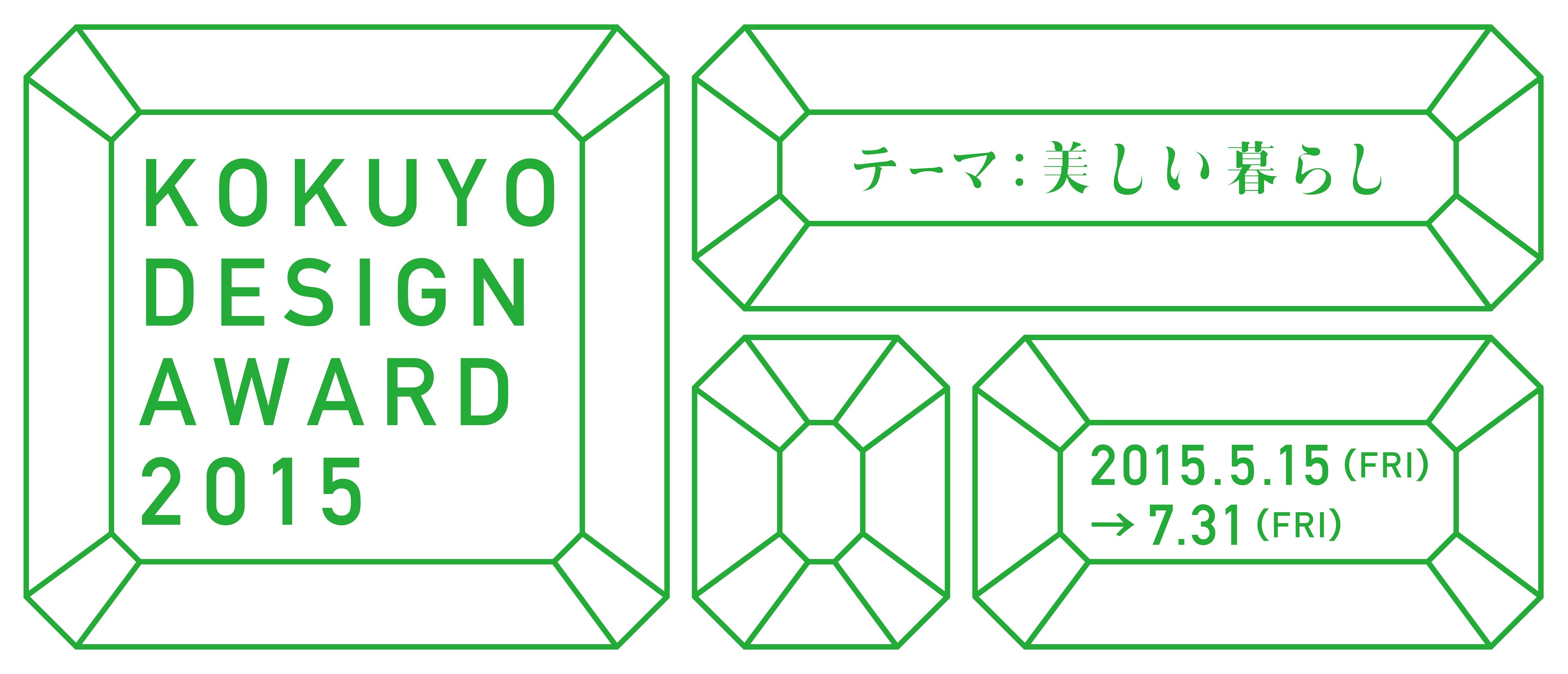 コクヨデザインアワード2015