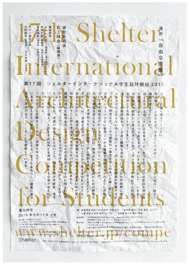 第17回シェルターインターナショナル学生設計競技2015