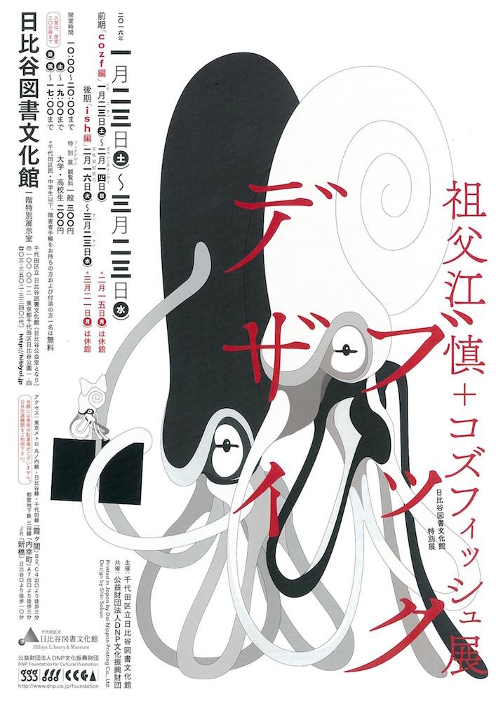 祖父江慎+コズフィッシュ展:ブックデザイ 後期「 ish編」