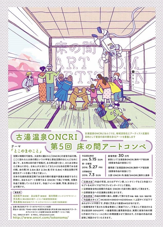 古湯温泉ONCRI 第5回 床の間アートコンペ