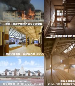 第22 回公開フォラム 火事に負けない木造の福祉施設・幼児施設をつくる