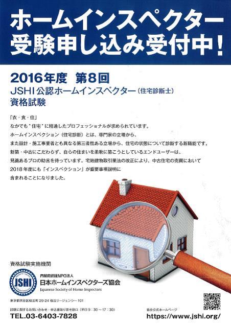 2016年度JSHI公認ホームインスペクター(住宅診断士)資格試験 受験申込受付中