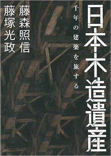 日本木造遺産 千年の建築を旅する