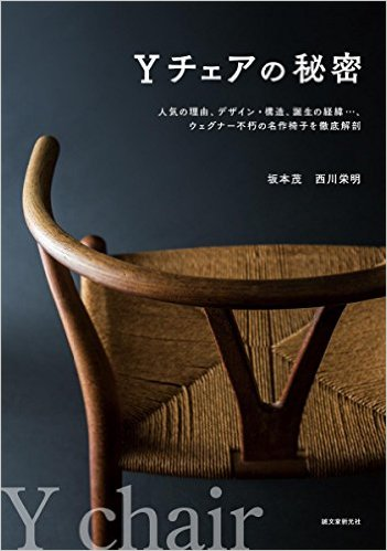 Yチェアの秘密  人気の理由、デザイン・構造、誕生の経緯…、 ウェグナー不朽の名作椅子を徹底解剖