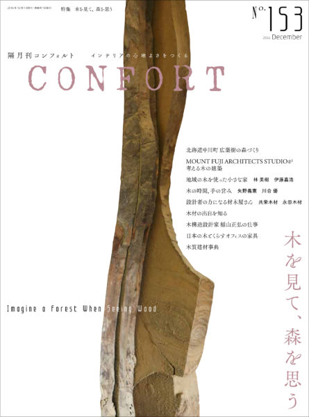 confort153_cover