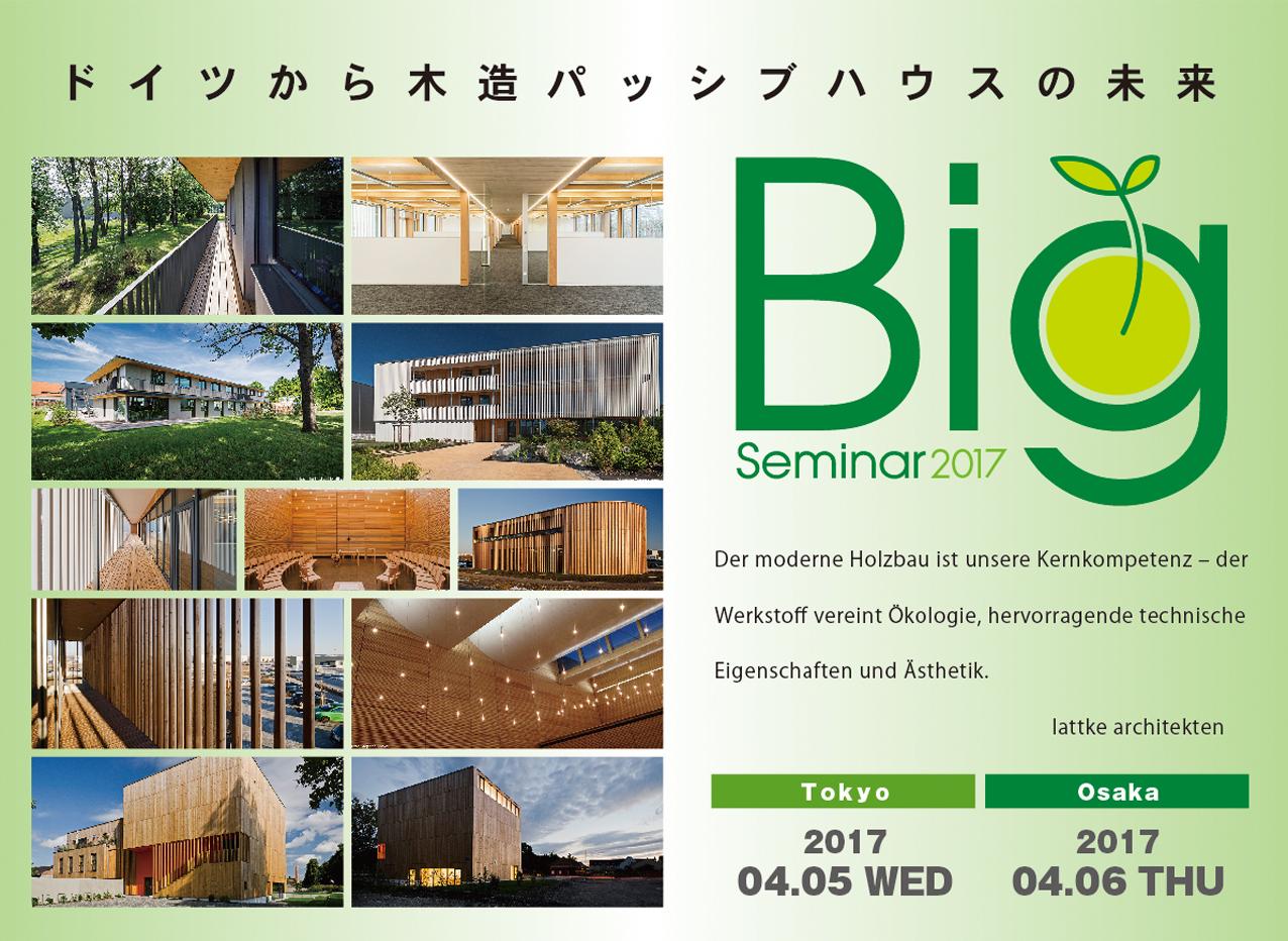 木造パッシブハウスについて先進国ドイツから学ぶセミナー(東京・大阪)