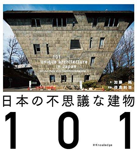 『日本の不思議な建物101』加藤 純著 傍島利浩写真