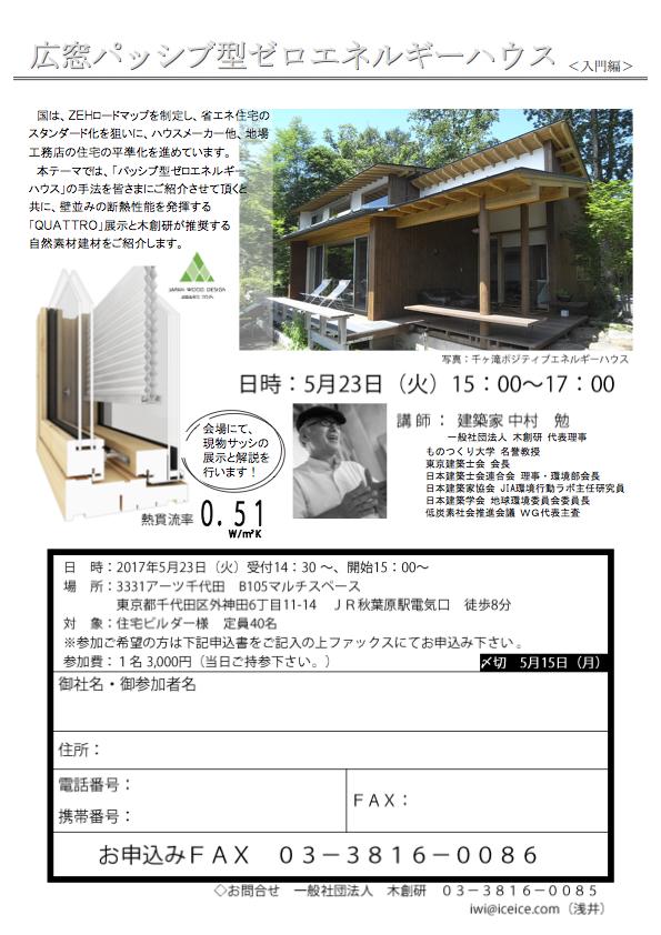 広窓パッシブ型ゼロエネルギーハウスセミナー<入門編>
