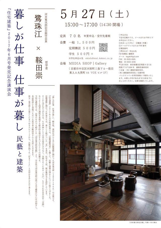 講演会「暮しが仕事 仕事が暮し  民藝と建築」鷺 珠江×鞍田 崇