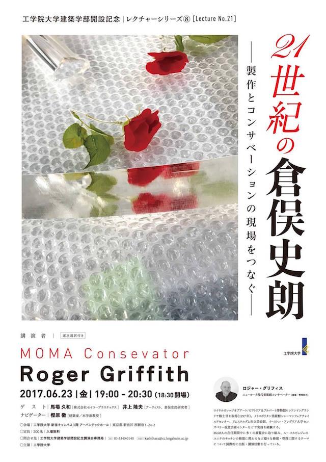 講演会「21世紀の倉俣史朗~制作とコンサベーションの現場をつなぐ」