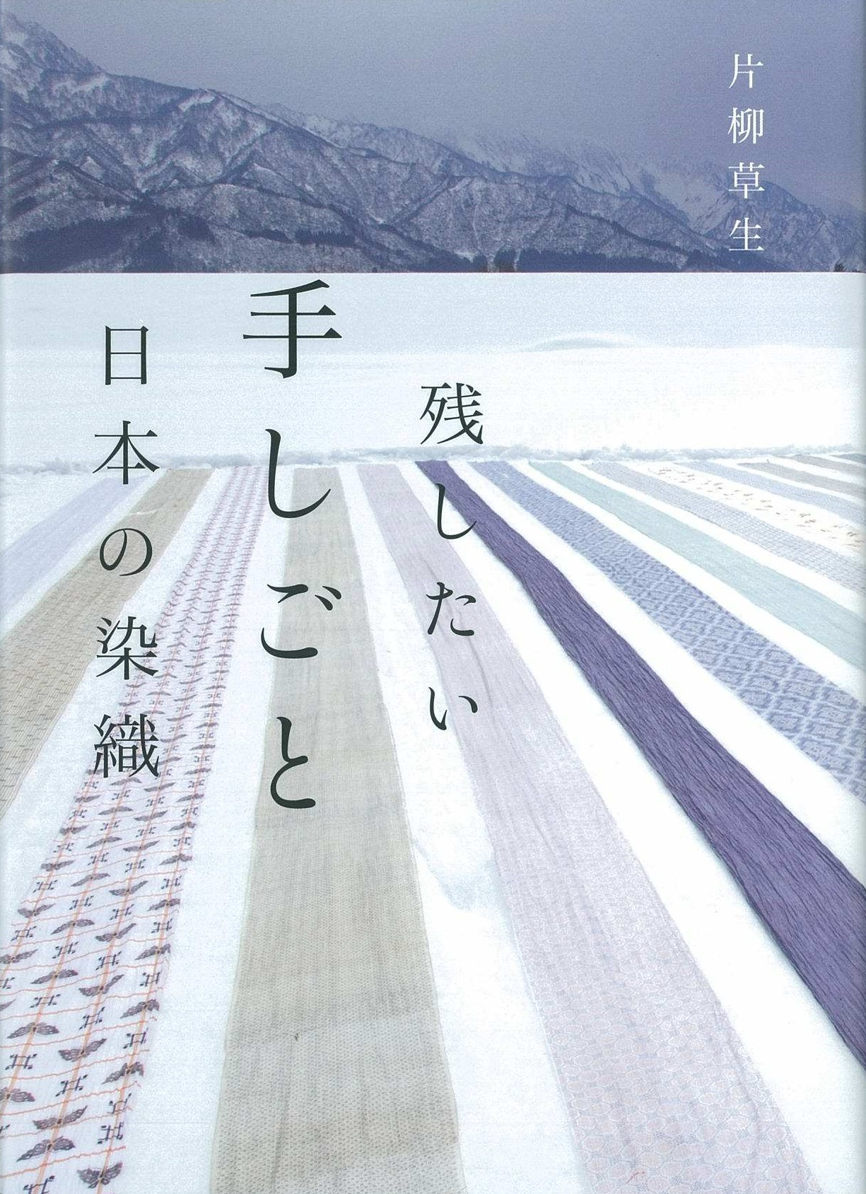 『残したい手しごと 日本の染織』 片柳草生 著