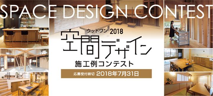 ウッドワン2018 空間デザイン施工例コンテスト