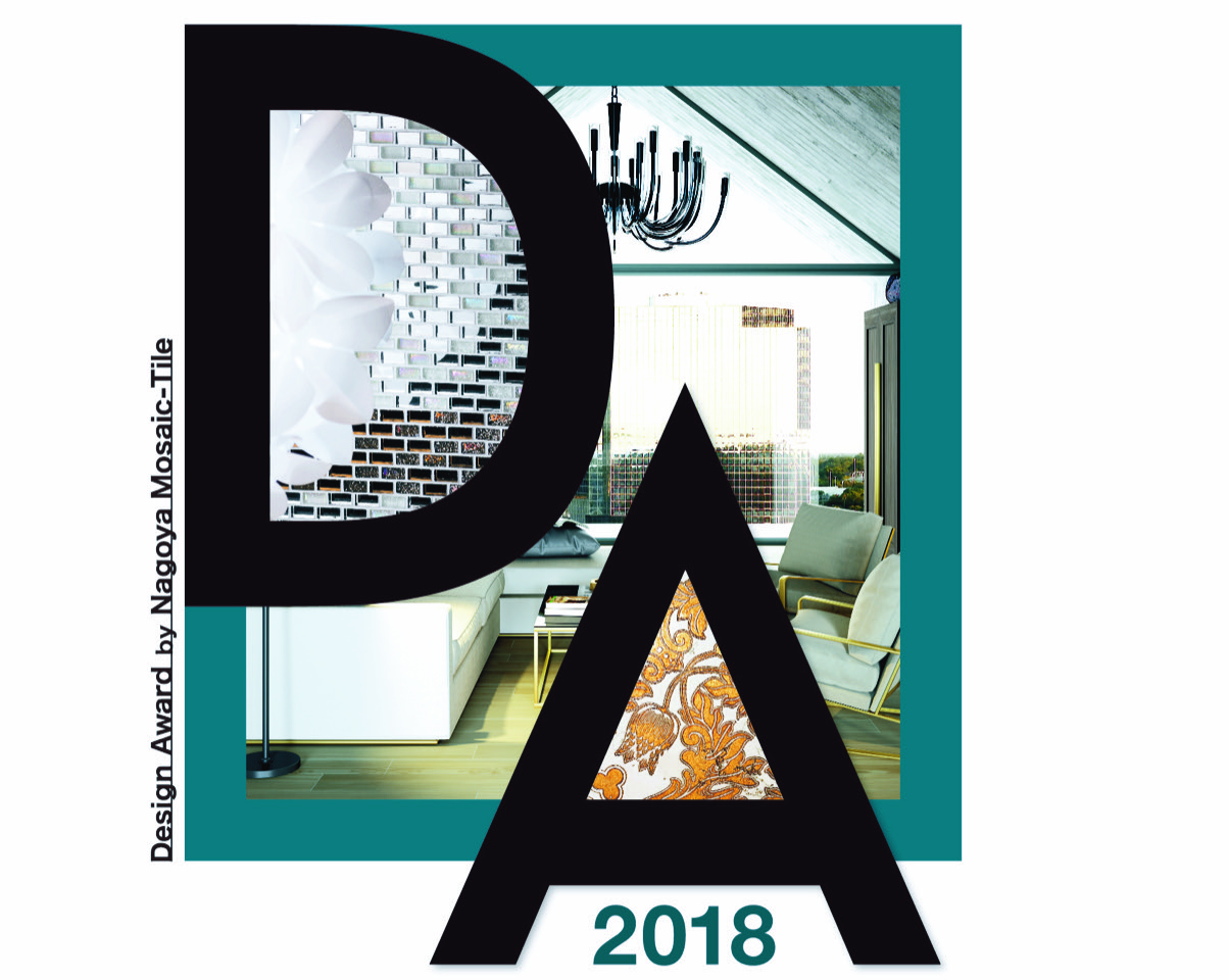 名古屋モザイク工業 デザインアワード2018