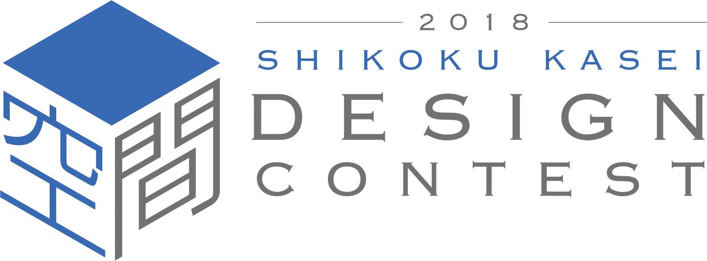「価値ある空間」を。四国化成工業のデザインコンテスト