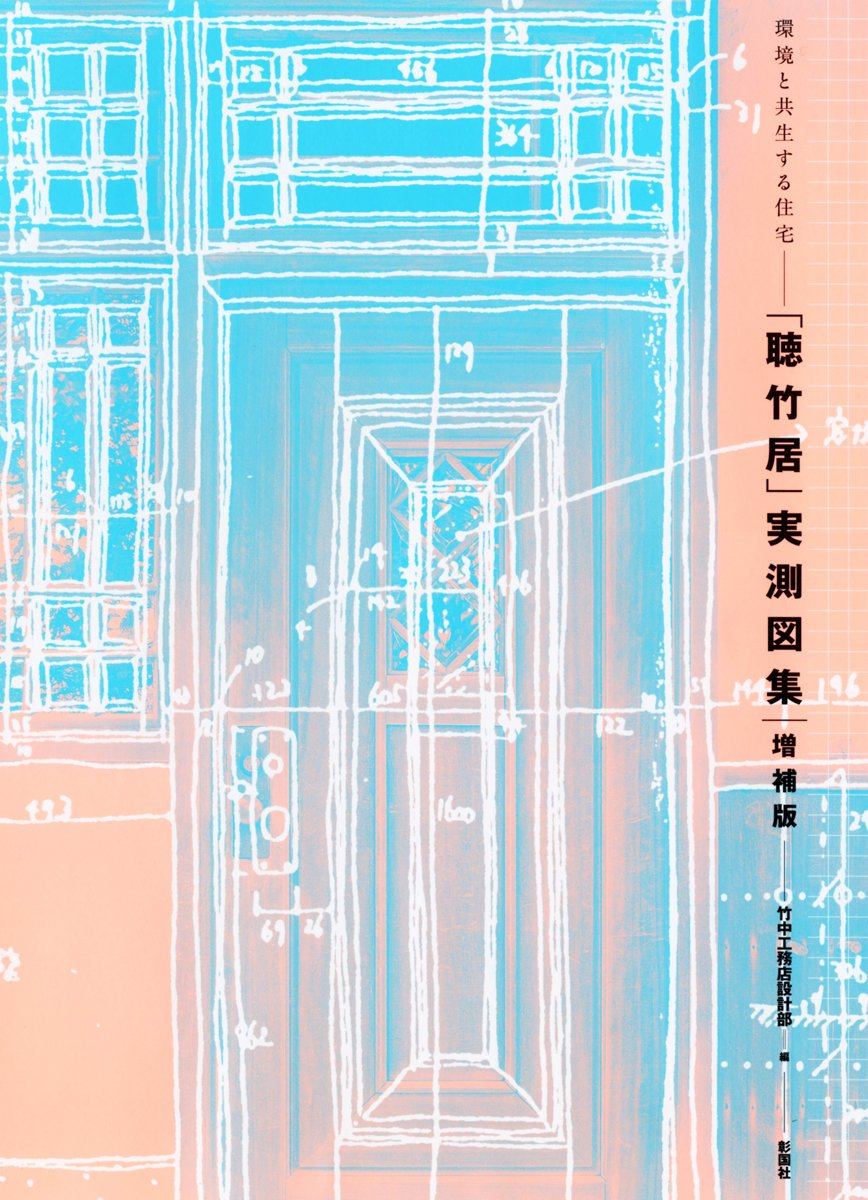 『環境と共生する住宅「聴竹居』実測図集 増補版