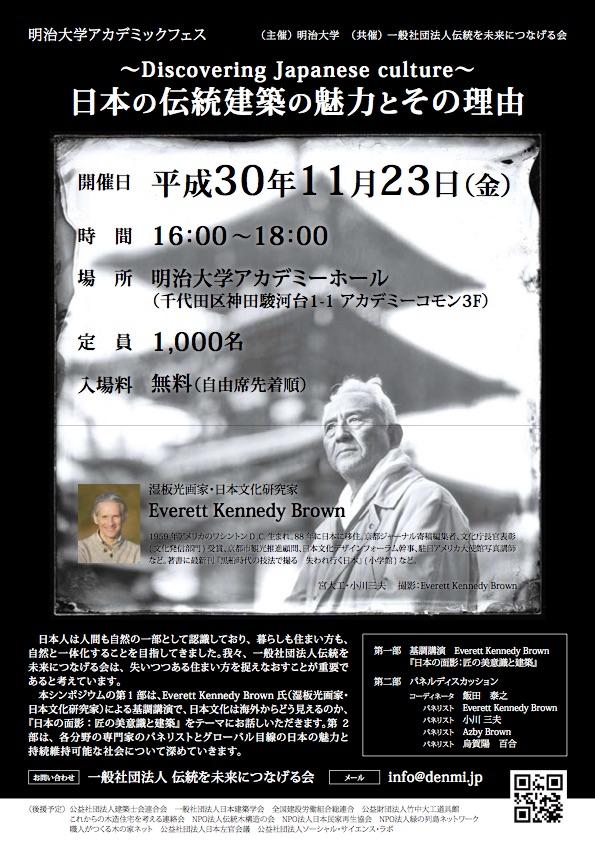明治大学アカデミックフェス「~Discovering Japanese Culture~ 日本の伝統建築の魅力とその理由」