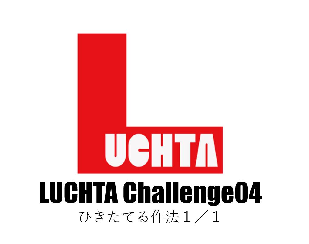 LUCHTA Challenge04 『ひきたてる作法1/1』