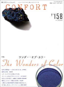 No.158 ワンダー・オブ・カラー