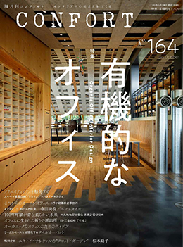 No.164 有機的なオフィス
