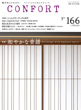 No.166 和やかな普請