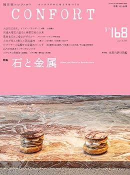 No.168 石と金属