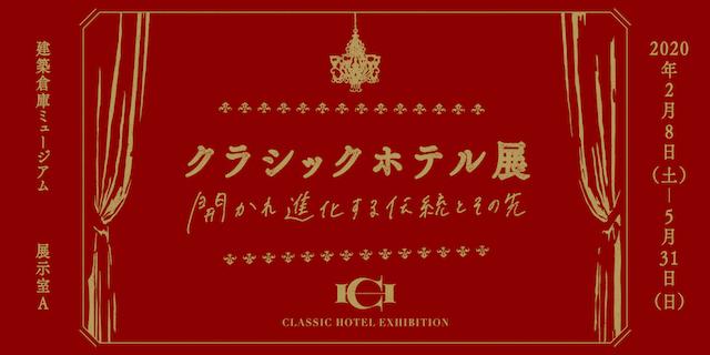クラシックホテル展 -開かれ進化する伝統とその先- ※6月9日より再開