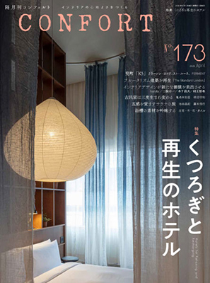 No.173   くつろぎと再生のホテル