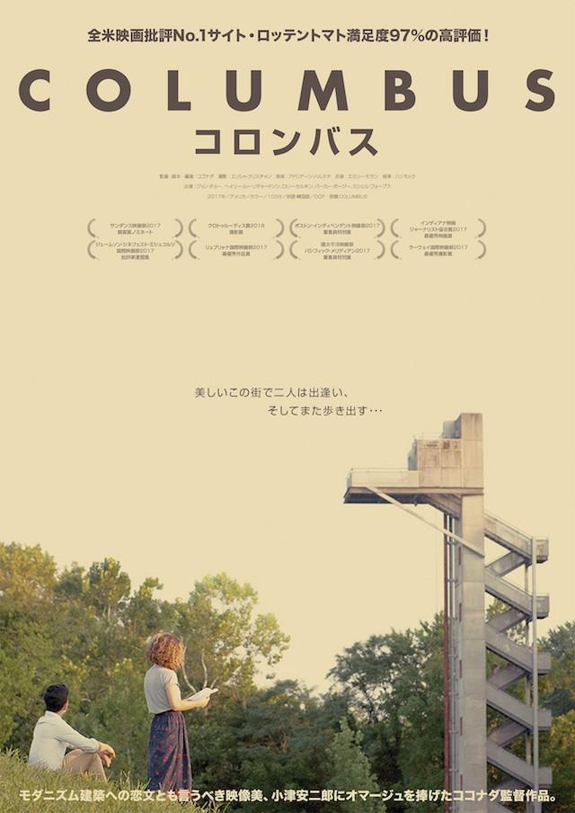 「アメリカの近代建築が楽しめる都市ベスト10」に選ばれた街を舞台にした映画『コロンバス』※渋谷イメージフォーラム6月1日より上映再開
