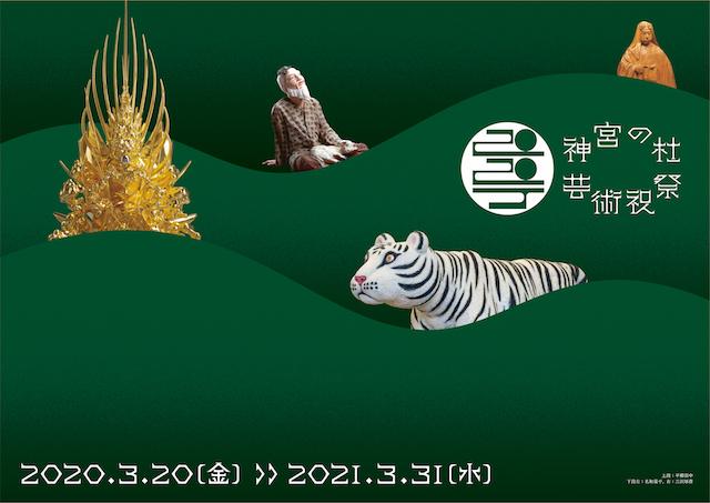 日本博 主催・共催型プロジェクト「神宮の杜芸術祝祭」神宮の杜  野外彫刻展「天空海闊」