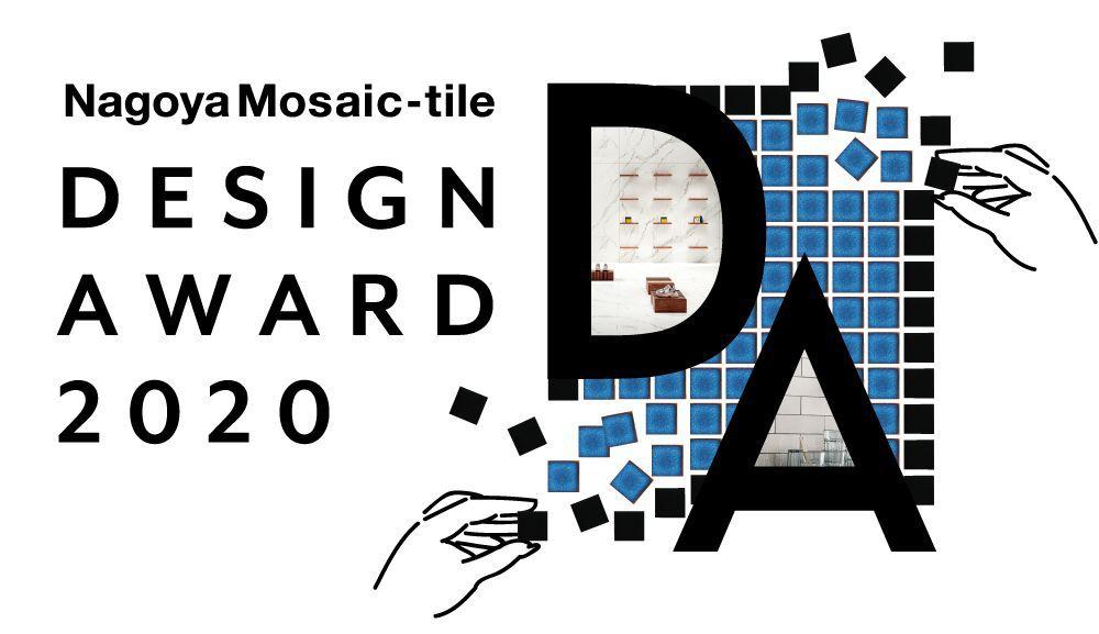DESIGN AWARD 2020 タイルをアートに!