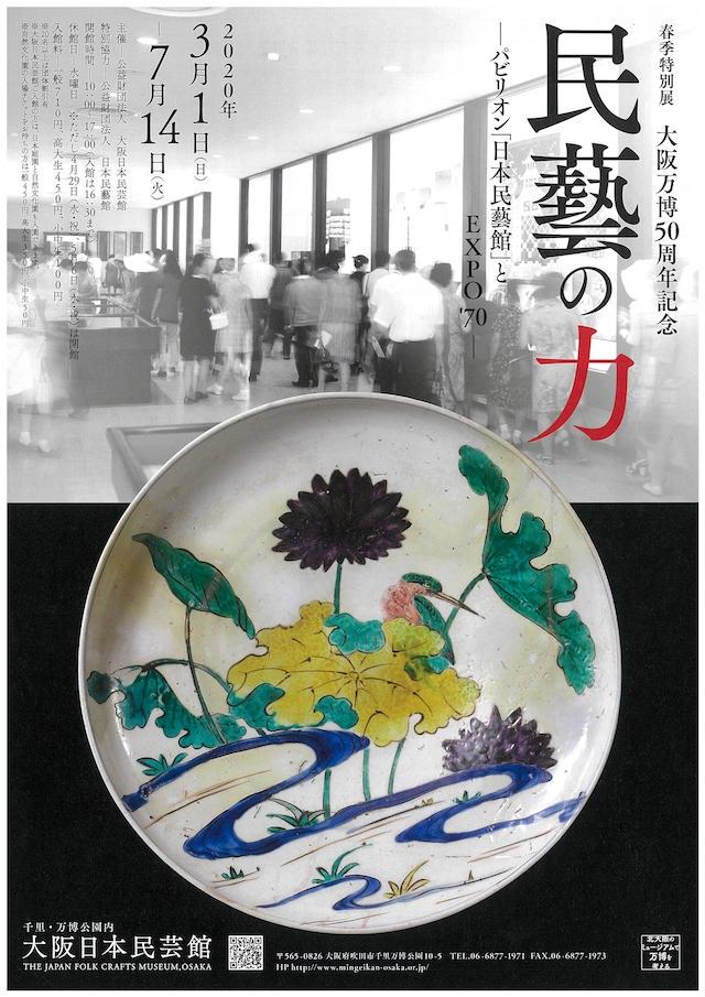 春季特別展大阪万博50周年記念 民藝の力 ―パビリオン「日本民藝館」とEXPO'70―