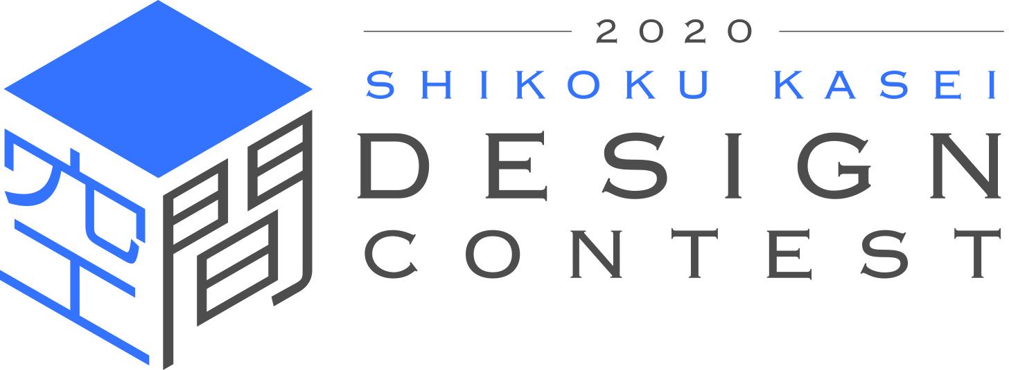 2020空間デザインコンテスト