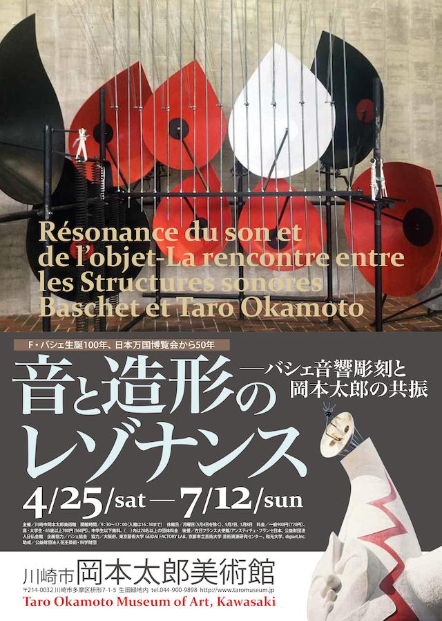 F・バシェ生誕100年、日本万国博覧会から50年 音と造形のレゾナンス-バシェ音響彫刻と岡本太郎の共振