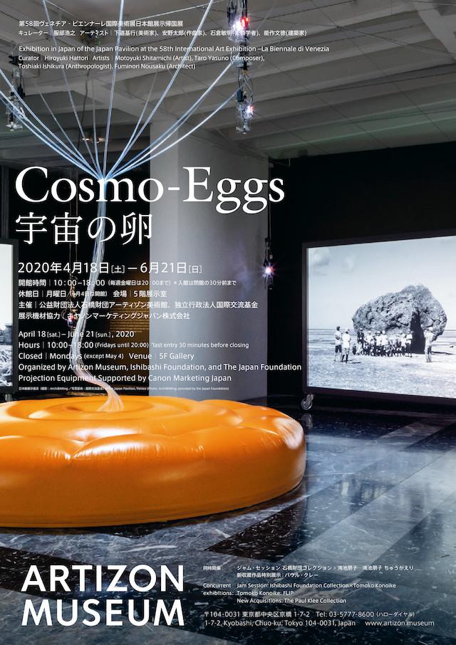 第58回ヴェネチア・ビエンナーレ国際美術展日本館展示帰国展