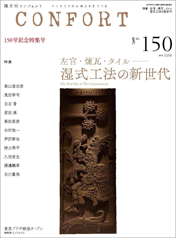 No.150  左官・煉瓦・タイルー湿式工法の新世代