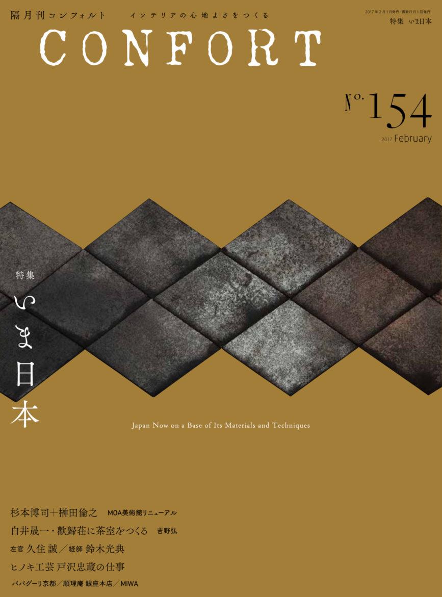 No.154 いま日本