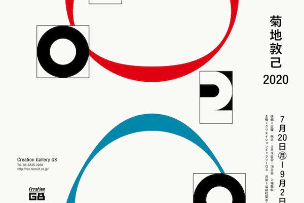 【関連オンライントークイベント決定】第22回亀倉雄策賞受賞記念展  菊地敦己 2020