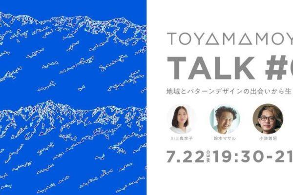 TOYAMAMOYOU TALK #01 地域とパターンデザインの出会いから生まれるもの